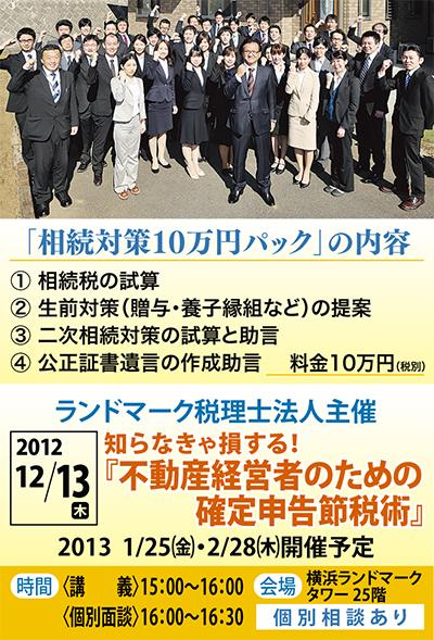 相続対策を10万円で 新サービス開始