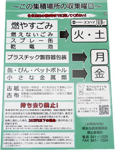 ない 燃え ゴミ 市 横浜