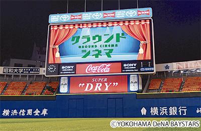 球場でアニメ上映会