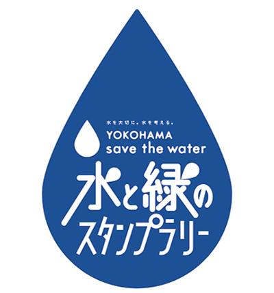横浜の水を知ろう