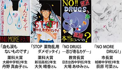 ポスターで薬物防止 訴え
