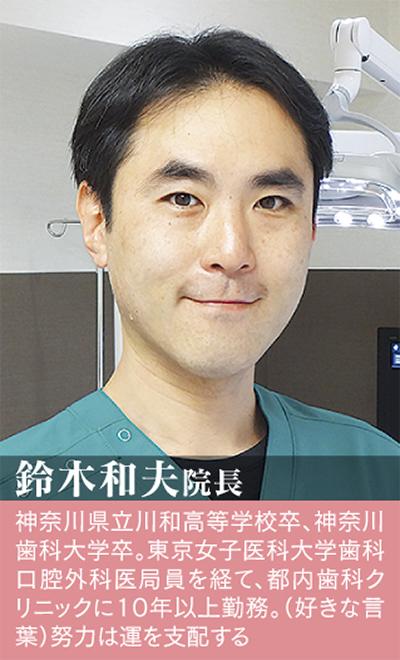 「患者様目線の治療に専心」
