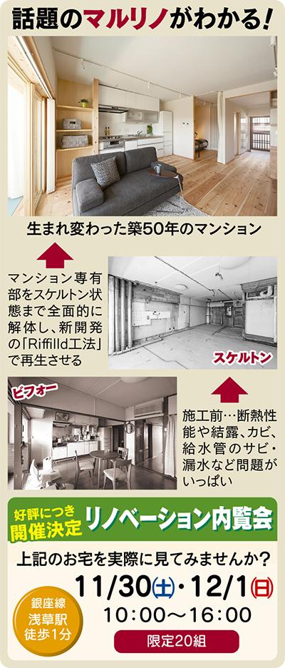 築50年のマンションが生まれ変わる