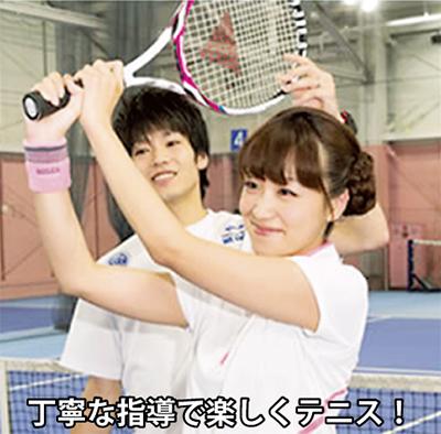 0円でテニス体験