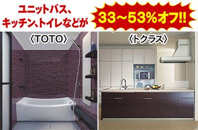 ユニットバス、キッチンが最大53%オフ