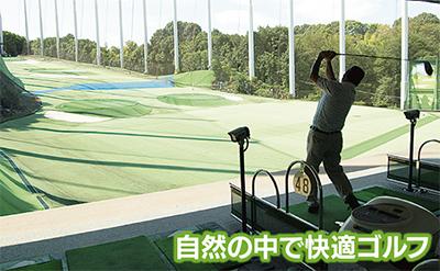 ゴルフで健康体に