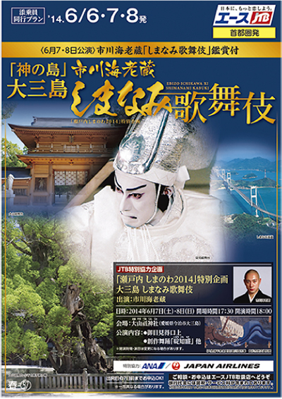 海老蔵歌舞伎を大山祇神社で