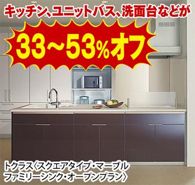 キッチン、ユニットバスが最大53%オフ