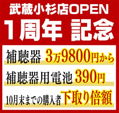 ヒヤリングセンター神奈川 武蔵小杉店オープン1周年セール