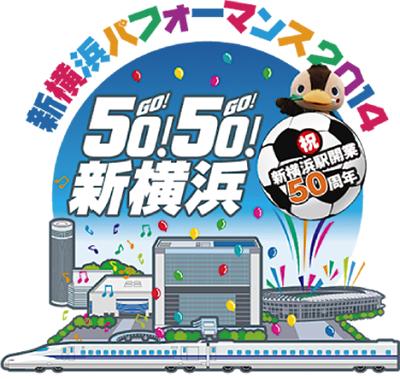 駅開業50周年 祝う