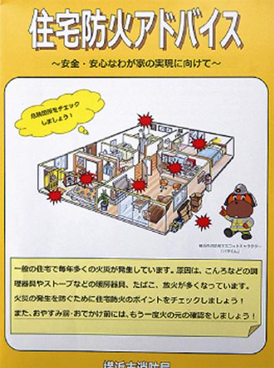 火災防止に高齢者宅訪問