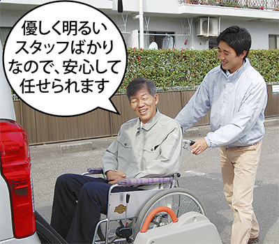 介護タクシーで移動 支援
