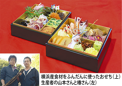 横浜産食材でおせち料理