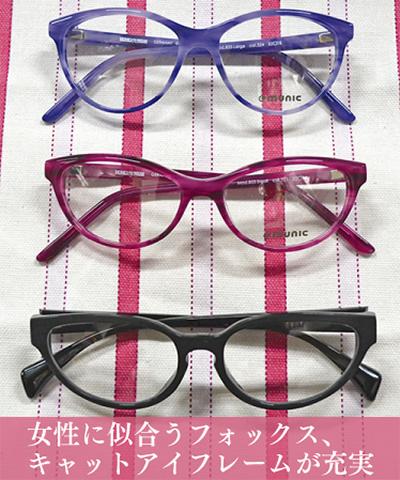 """""""メガネを着替える""""を発信"""
