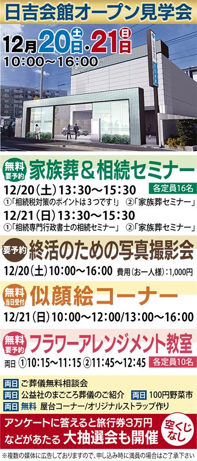 「日吉会館」22日オープン