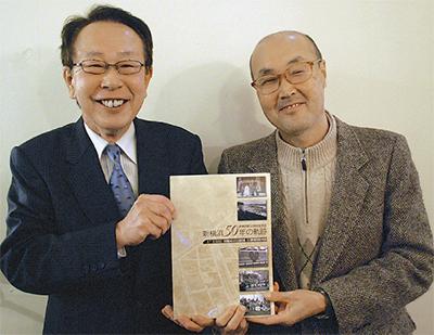 駅50歳祝う記念誌完成