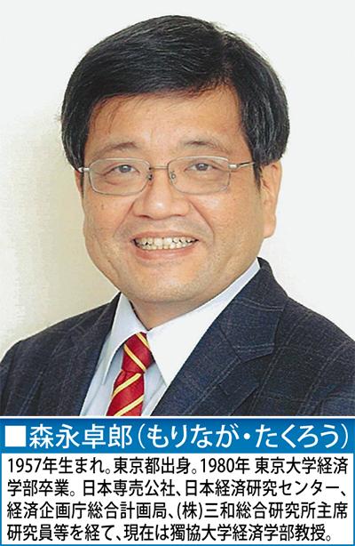 森永氏語る「日本の未来」