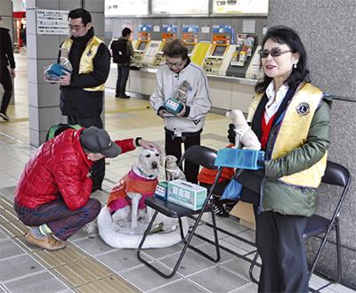 「盲導犬募金にご協力を」