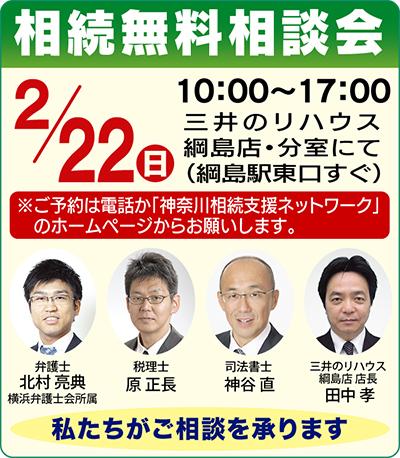 弁護士、税理士、司法書士による相続や不動産の無料個別相談会