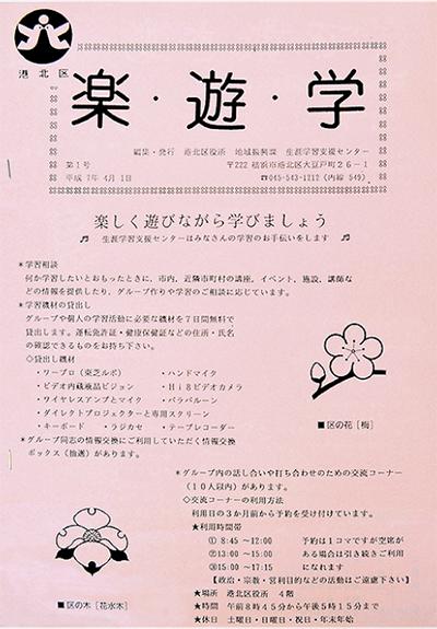 区情報紙「楽・遊・学」が創刊20年生涯学習活動を支援
