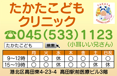 インフルエンザは新幹線で旅をする?