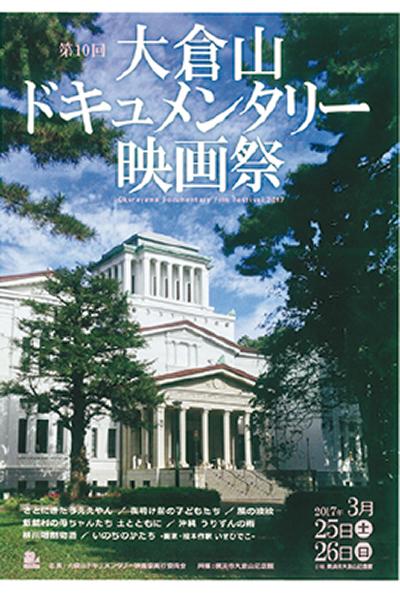 大倉山記念館で映画祭