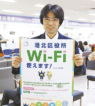 区役所2階にWi-Fi