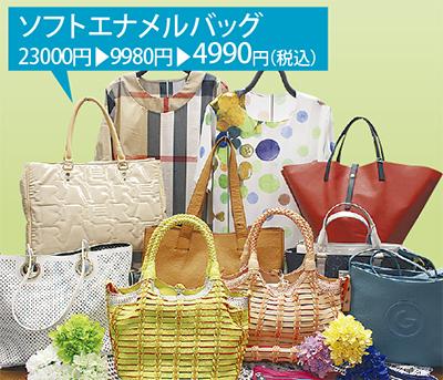 春の大特価バッグまつり