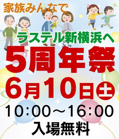 ラステル新横浜5周年祭