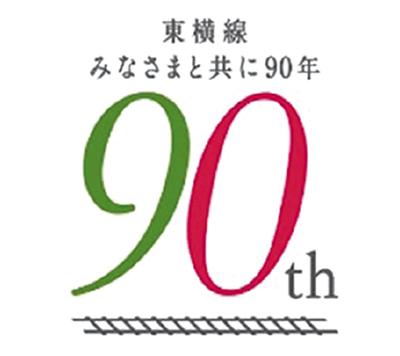 開通90周年でコラボ企画