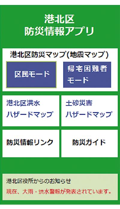 区防災情報アプリ
