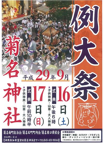 菊名神社例大祭
