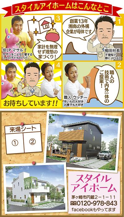 「湘南の家作り」新築現場見学会