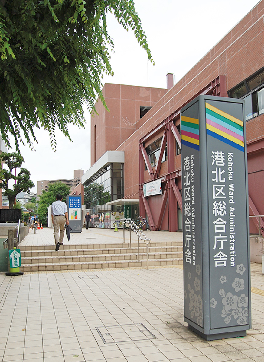 港北区役所