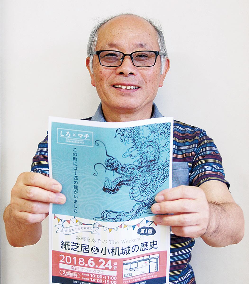 チラシを手に「まちの魅力を多くの人へ」と呼びかける木村会長