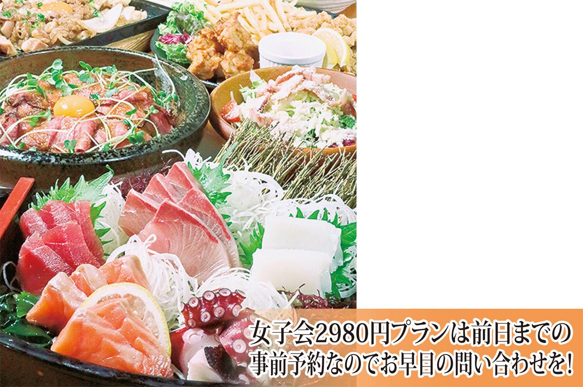 食べ放題&飲み放題女子会が2980円