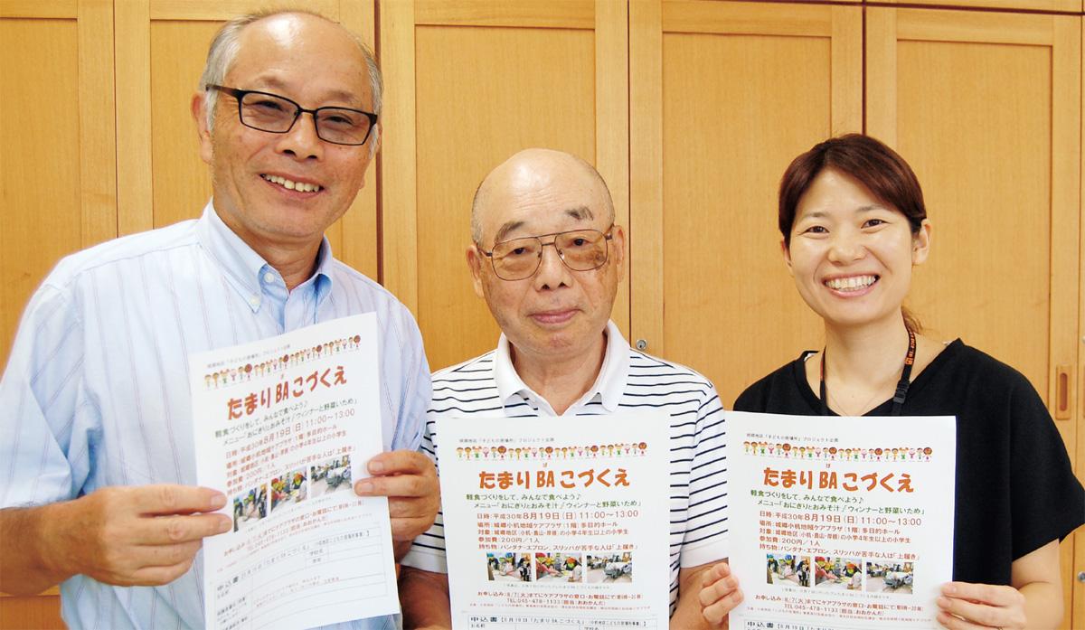 多くの参加を呼び掛ける(左から)木村さん、高瀨代表、大川さん