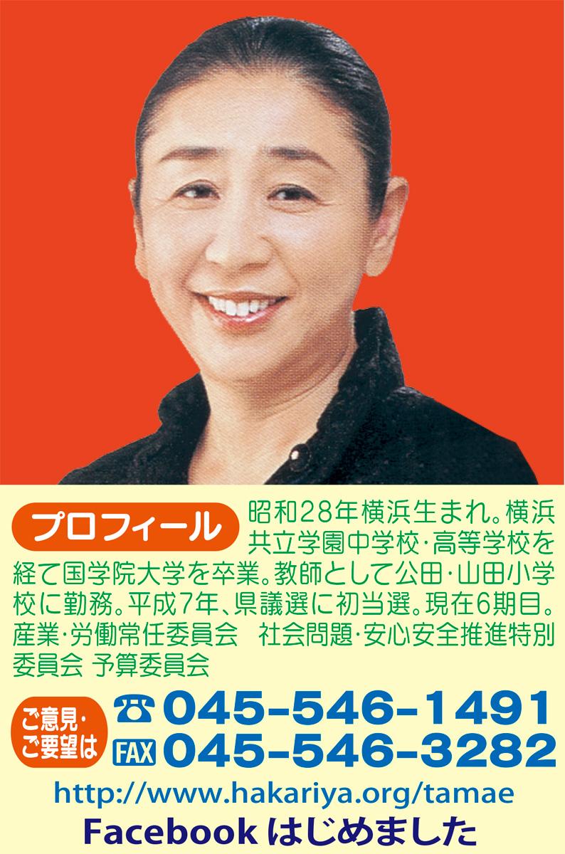「いのち」を守る献血