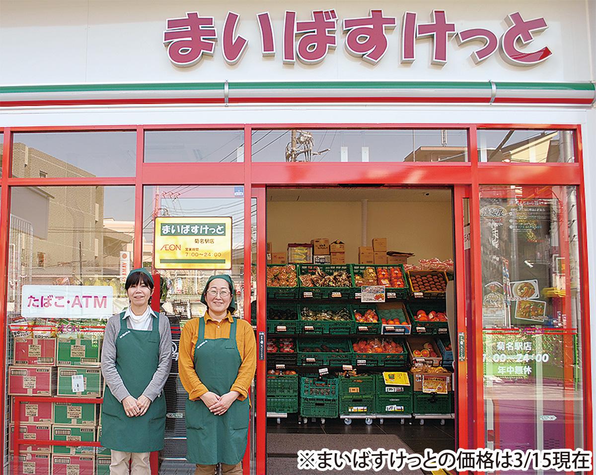 菊名駅直結 便利で生活に彩りをあたえる2店舗