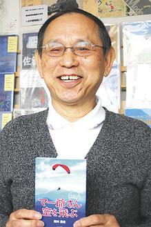 6作目となる著書『マー爺さん 空を飛ぶ』を手にする高村さん