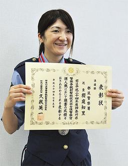 賞状を手に笑顔の櫻庭巡査