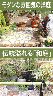 「理想の庭づくり」お任せ下さい!