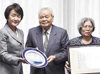 感謝状を受け取った細野さん(中央)と妻の康子さん(右)