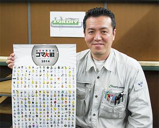 コマ大戦暦を手に笑顔の杉田社長