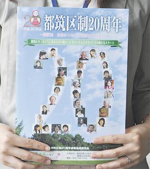 「20」の表紙が目印