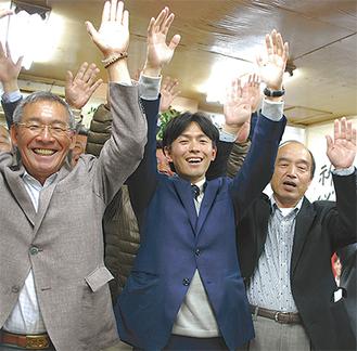 初当選を果たした長谷川氏(中央)