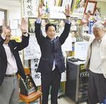 支援者と万歳する敷田氏(中央)