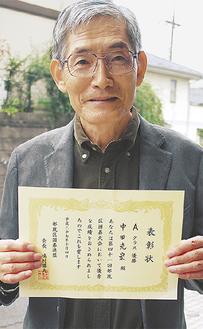 Aクラス優勝の表彰状を持つ中田さん