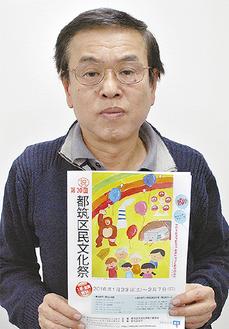 文化祭のチラシを持つ金子実行委員長