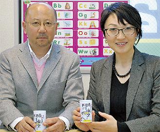 英幸さん(左)と奈奈さん(右)